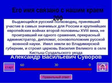 князя Александра Невского В честь какого князя был учреждён орден для награжд...