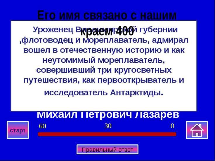 крестьянин К какому сословию принадлежал Илья Муромец? Илья Муромец 500 0 30 ...