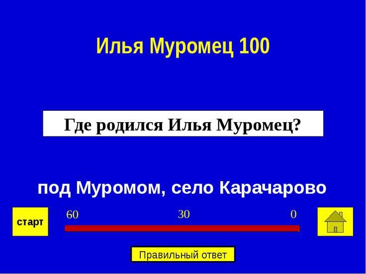 под Муромом, село Карачарово Где родился Илья Муромец? Илья Муромец 100 0 30 ...