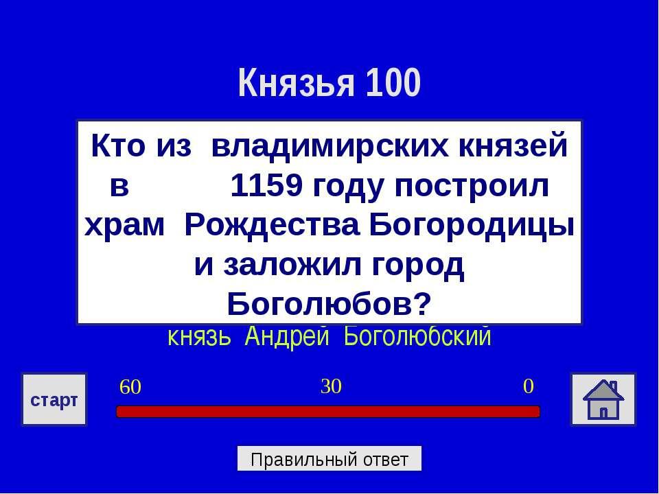Илья Муромец Назовите главного героя фильма киногерой 100 0 30 60 старт Прави...
