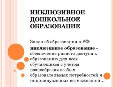 ИНКЛЮЗИВНОЕ ДОШКОЛЬНОЕ ОБРАЗОВАНИЕ Закон об образовании в РФ: инклюзивное обр...