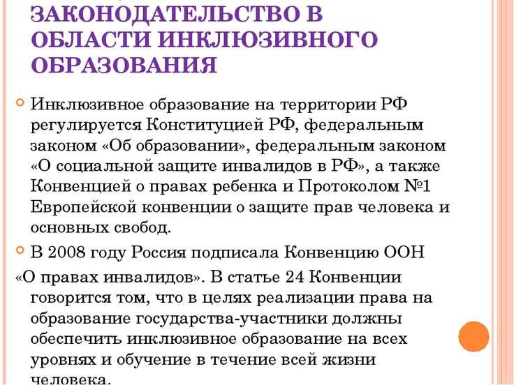 ТЕКУЩЕЕ РОССИЙСКОЕ ЗАКОНОДАТЕЛЬСТВО В ОБЛАСТИ ИНКЛЮЗИВНОГО ОБРАЗОВАНИЯ Инклюз...