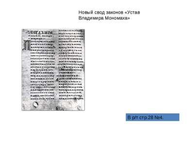 Новый свод законов «Устав Владимира Мономаха» В р/т стр.28 №4.