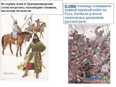 Из глубин Азии в Причерноморские степи вторглись половецкие племена, вытеснив...