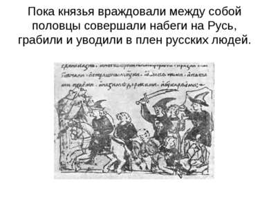 Пока князья враждовали между собой половцы совершали набеги на Русь, грабили ...
