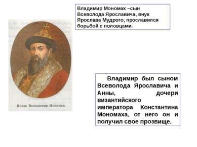 Владимир Мономах –сын Всеволода Ярославича, внук Ярослава Мудрого, прославилс...