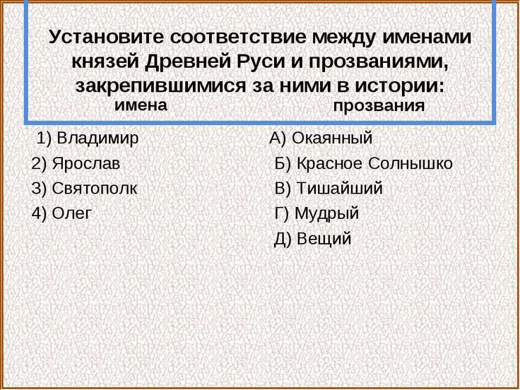 Установите соответствие между именами князей Древней Руси и прозваниями, закр...