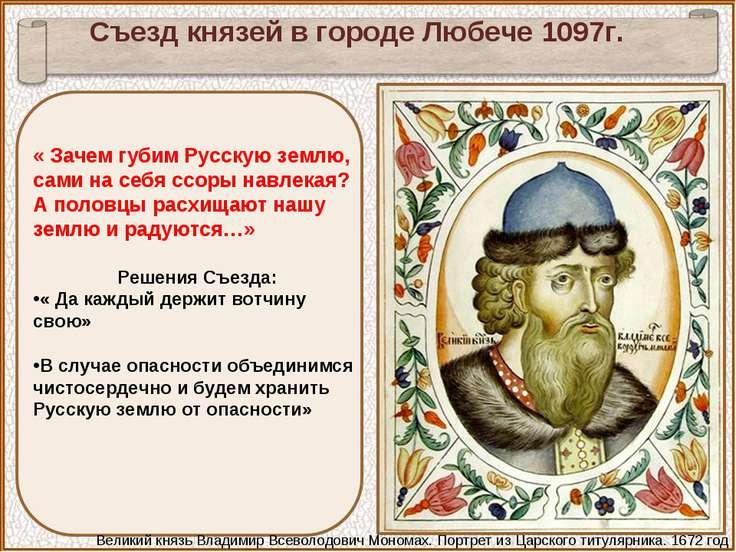 Съезд князей в городе Любече 1097г. Великий князь Владимир Всеволодович Моном...