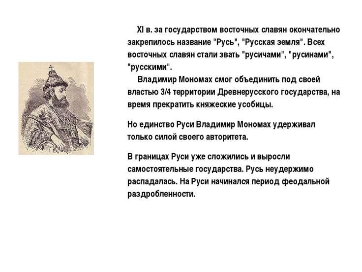 """К XI в. за государством восточных славян окончательно закрепилось название """"..."""
