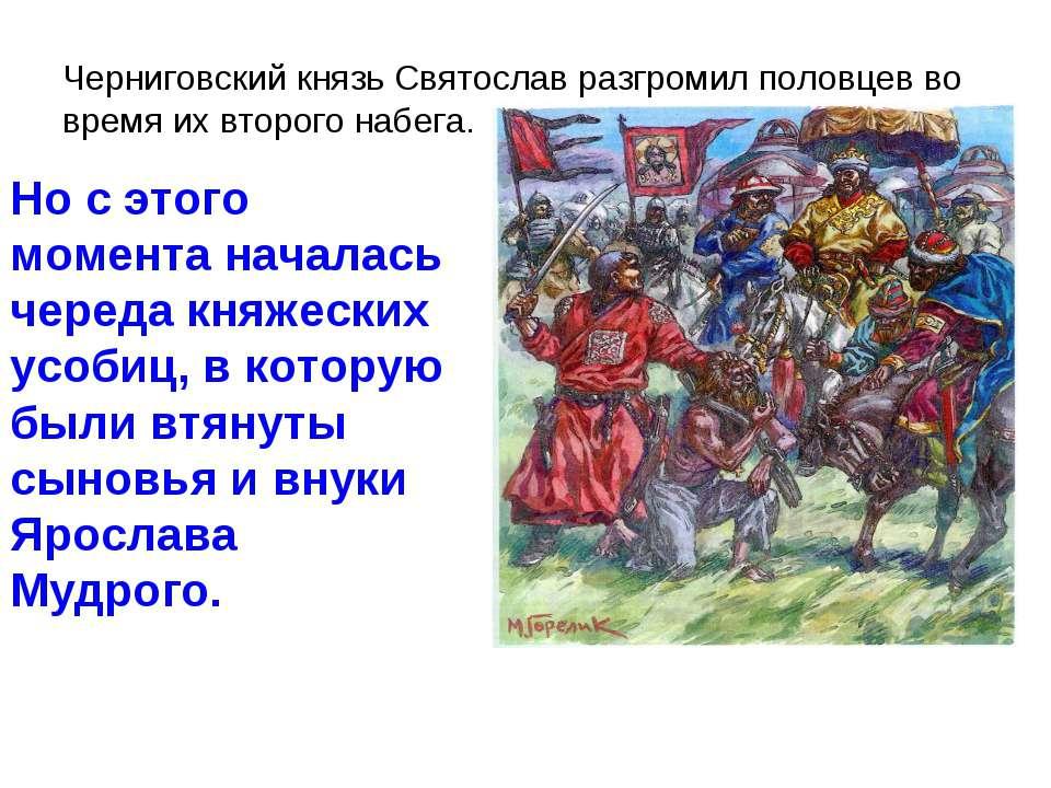 Черниговский князь Святослав разгромил половцев во время их второго набега. Н...