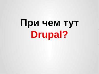 При чем тут Drupal?