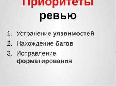 Приоритеты ревью Устранение уязвимостей Нахождение багов Исправление форматир...