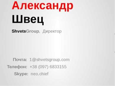 Александр Швец ShvetsGroup, Директор Почта: 1@shvetsgroup.com Телефон: +38 (0...