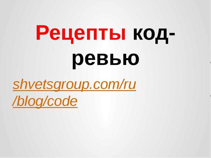 Рецепты код-ревью shvetsgroup.com/ru/blog/code