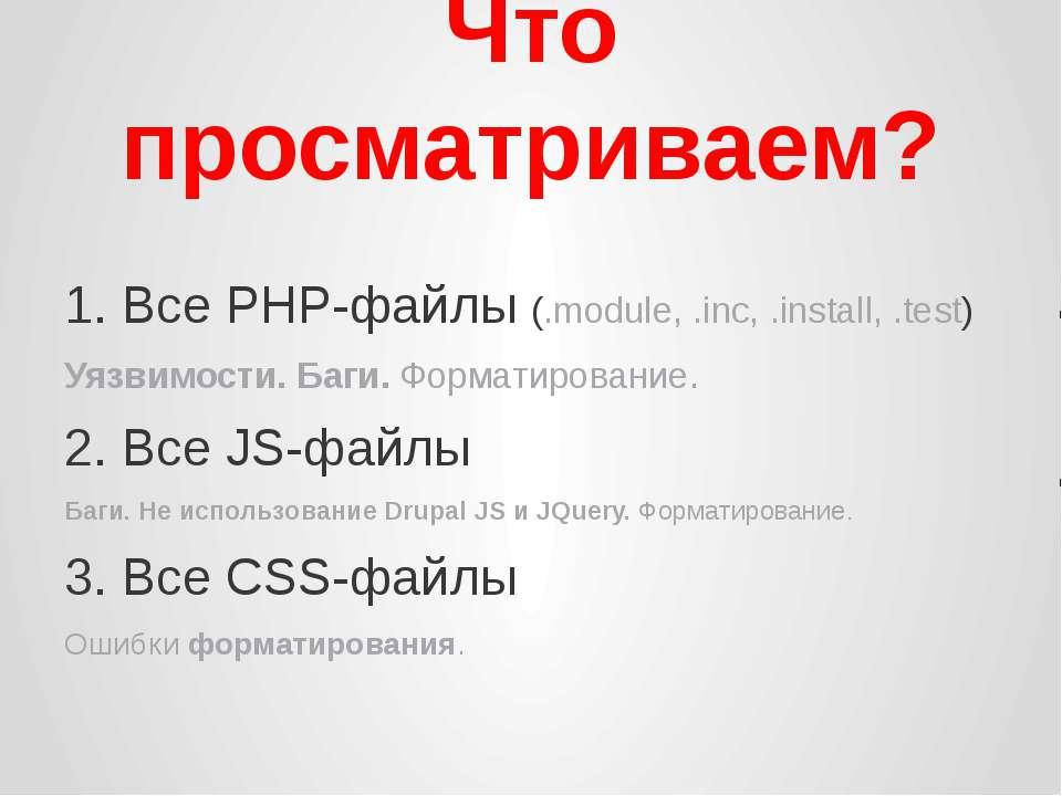 Что просматриваем? 1. Все PHP-файлы (.module, .inc, .install, .test) Уязвимос...