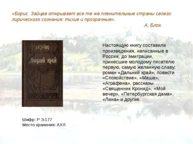«Борис Зайцев открывает все те же пленительные страны своего лирического созн...