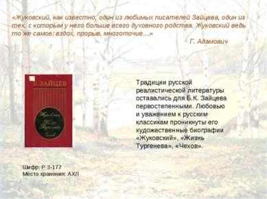 Шифр: Р З-177 Место хранения: АХЛ Традиции русской реалистической литературы ...