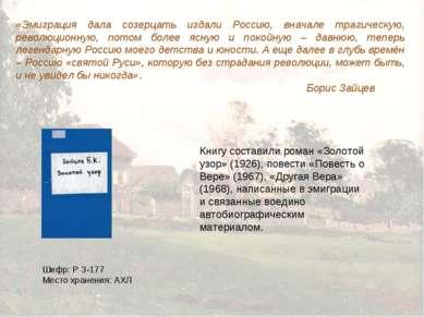 Книгу составили роман «Золотой узор» (1926), повести «Повесть о Вере» (1967),...