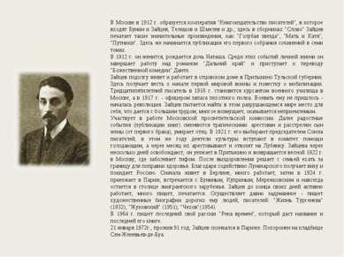 """В Москве в 1912 г. образуется кооператив """"Книгоиздательство писателей"""", в кот..."""