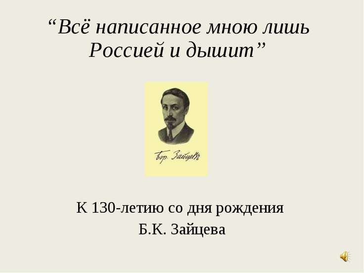"""""""Всё написанное мною лишь Россией и дышит"""" К 130-летию со дня рождения Б.К. З..."""