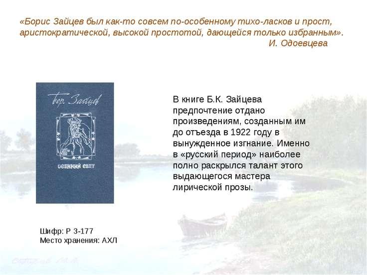 В книге Б.К. Зайцева предпочтение отдано произведениям, созданным им до отъез...
