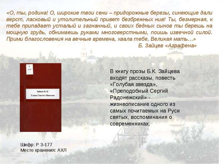 В книгу прозы Б.К. Зайцева входят рассказы, повесть «Голубая звезда», «Препод...