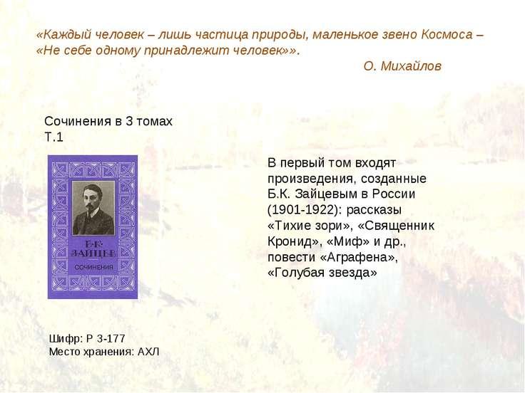 Сочинения в 3 томах Т.1 В первый том входят произведения, созданные Б.К. Зайц...