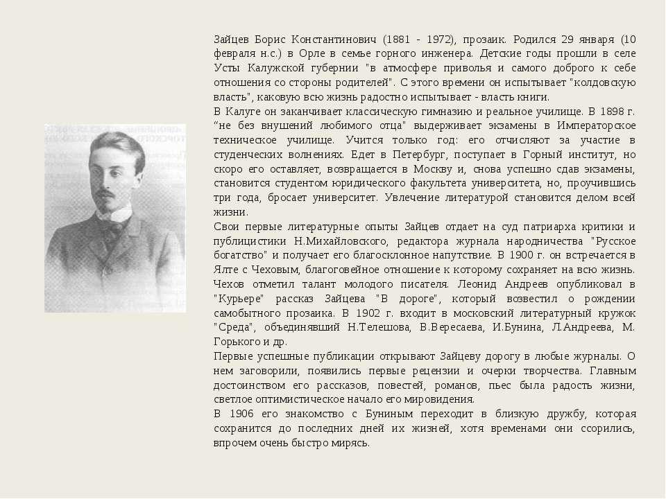 Зайцев Борис Константинович (1881 - 1972), прозаик. Родился 29 января (10 фев...