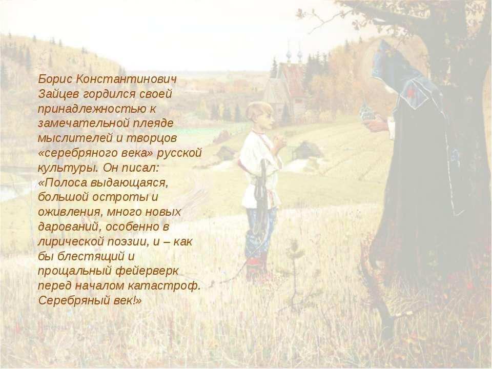 Борис Константинович Зайцев гордился своей принадлежностью к замечательной пл...