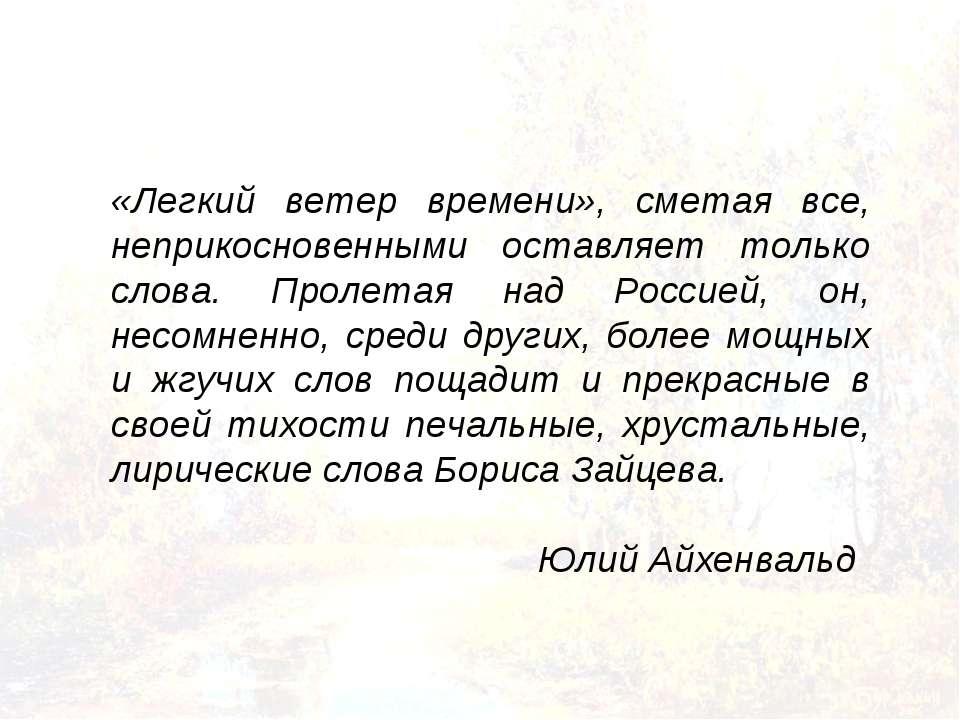«Легкий ветер времени», сметая все, неприкосновенными оставляет только слова....