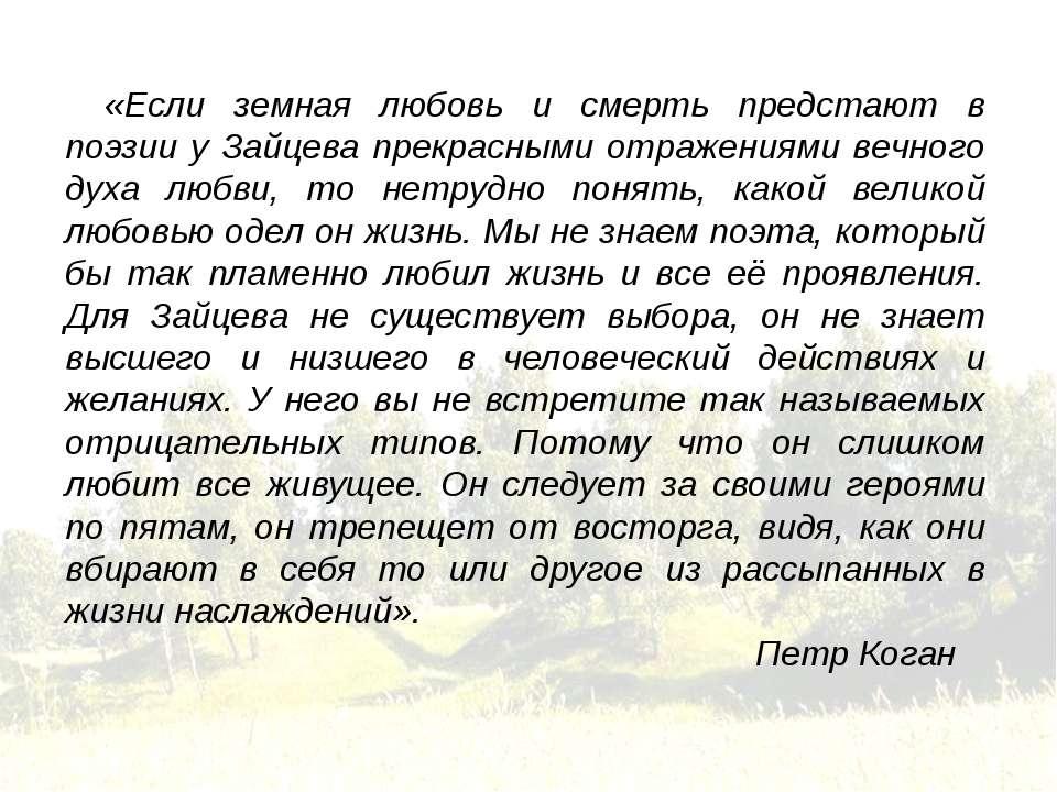 «Если земная любовь и смерть предстают в поэзии у Зайцева прекрасными отражен...