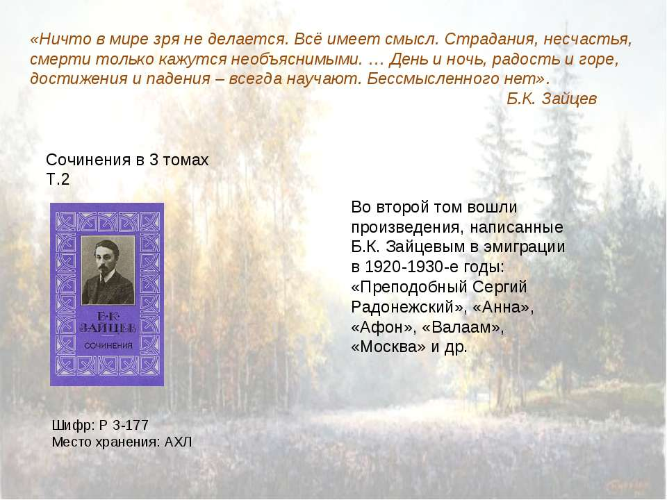 Шифр: Р З-177 Место хранения: АХЛ Сочинения в 3 томах Т.2 Во второй том вошли...