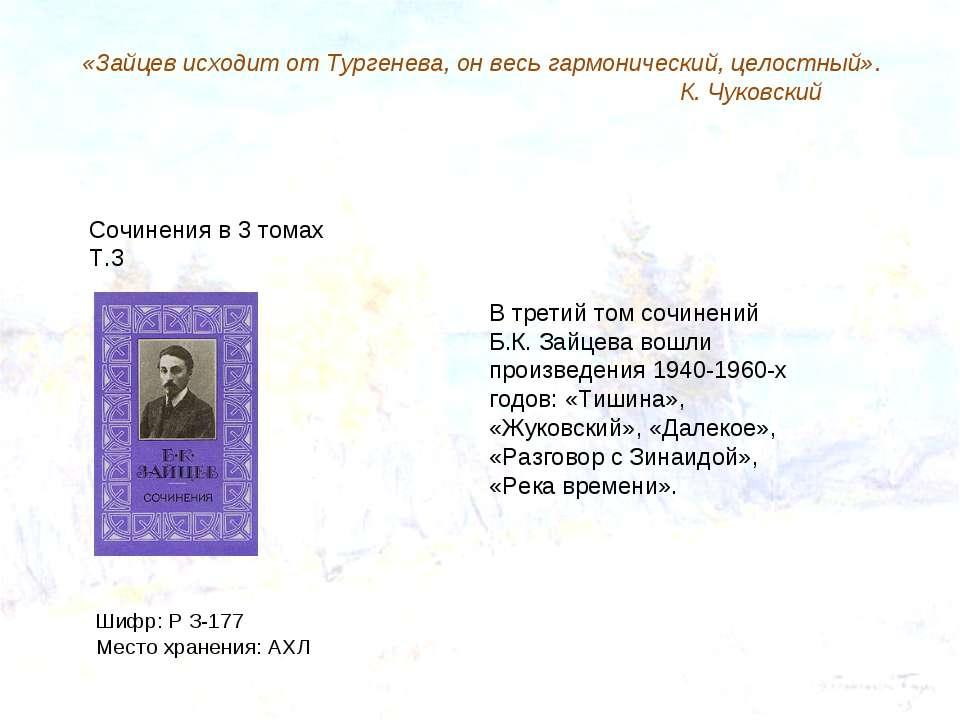 Сочинения в 3 томах Т.3 В третий том сочинений Б.К. Зайцева вошли произведени...