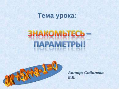 Автор: Соболева Е.К. Тема урока: