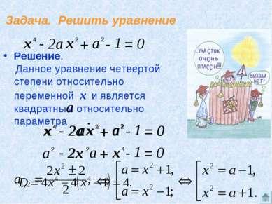 Задача. Решить уравнение Решение. Данное уравнение четвертой степени относите...