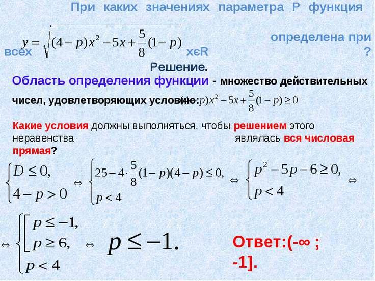При каких значениях параметра P функция определена при всех хєR ? Решение. Об...