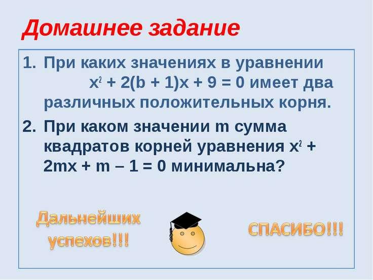 Домашнее задание При каких значениях в уравнении х2 + 2(b + 1)x + 9 = 0 имеет...
