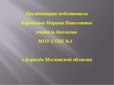 Презентацию подготовила Корчагина Марина Николаевна учитель биологии МОУ СОШ ...