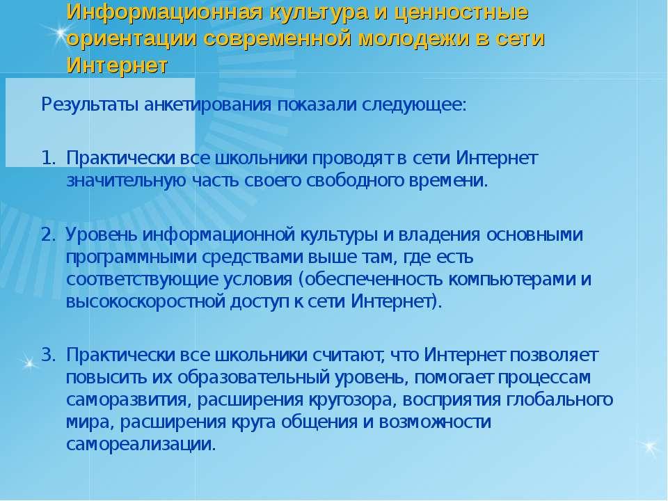 Информационная культура и ценностные ориентации современной молодежи в сети И...