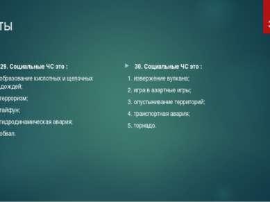 Тесты 29. Социальные ЧС это : 1. образование кислотных и щелочных дождей; 2. ...