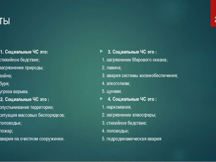 Тесты 1. Социальные ЧС это: 1. стихийное бедствие; 2. загрязнение природы; 3....