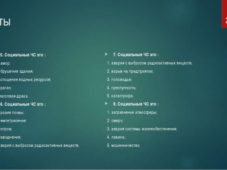 Тесты 5. Социальные ЧС это : 1. замор; 2. обрушение здания; 3. истощение водн...