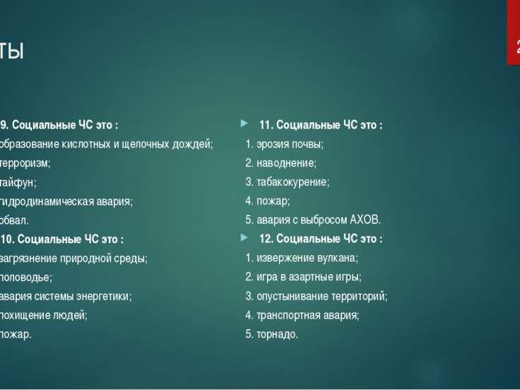 Тесты 9. Социальные ЧС это : 1. образование кислотных и щелочных дождей; 2. т...