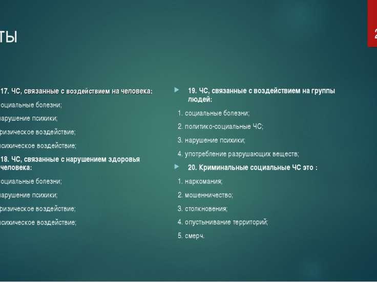 Тесты 17. ЧС, связанные с воздействием на человека: 1. социальные болезни; 2....