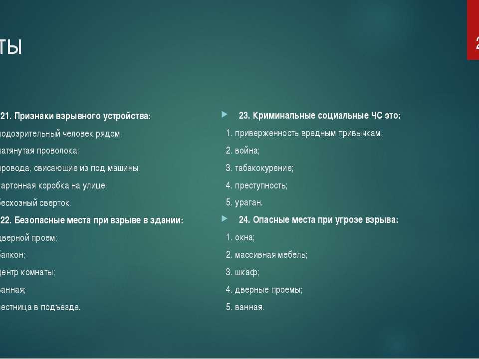 Тесты 21. Признаки взрывного устройства: 1. подозрительный человек рядом; 2. ...