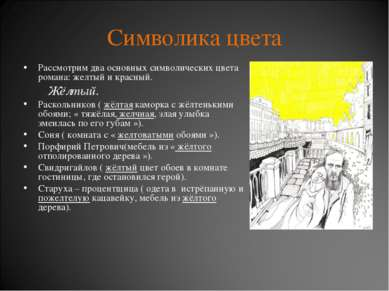 Символика цвета Рассмотрим два основных символических цвета романа: желтый и ...