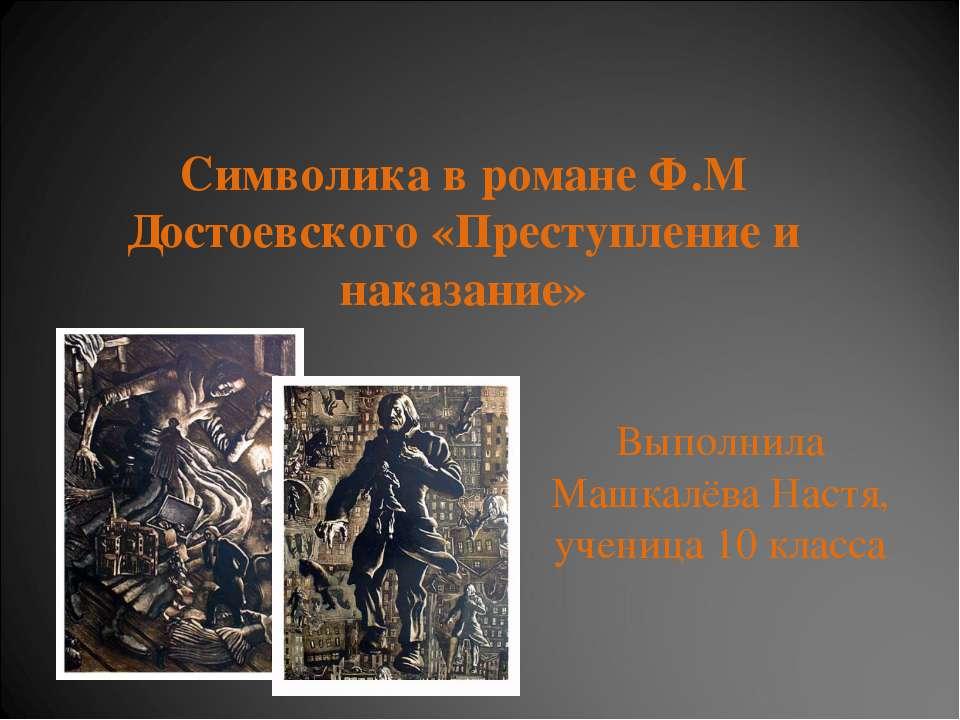 Символика в романе Ф.М Достоевского «Преступление и наказание» Выполнила Машк...