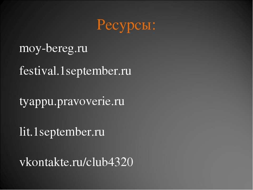 Ресурсы: moy-bereg.ru festival.1september.ru tyappu.pravoverie.ru lit.1septem...