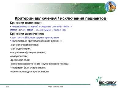 */15     Критерии включения / исключения пациентов Критерии включения: и...
