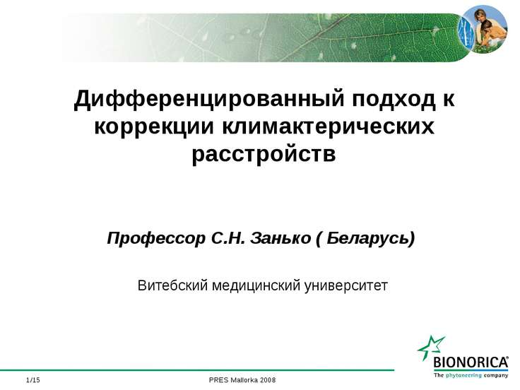 */15 Дифференцированный подход к коррекции климактерических расстройств Профе...
